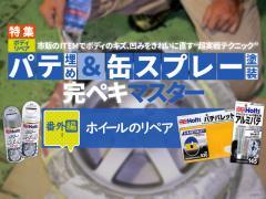 パテ埋め&缶スプレー完ペキマスター!【4】ホイールのリペア