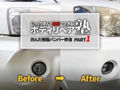 ベッコリ凹んだ樹脂バンパーを元通り修復する Part1【バンパー脱着】