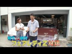 どっちの車がグー!?新旧フェアレディZ対決!!日産 フェアレディZ(S30型)編
