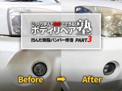 ベッコリ凹んだ樹脂バンパーを元通り修復する Part3【バンパー補修】