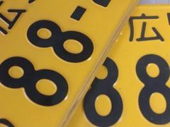 軽自動車で黄色から白ナンバーに変更するには?手続きや費用、税金まで徹底解説!