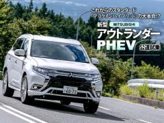 MITSUBISHI 新型アウトランダーPHEV 公道試乗