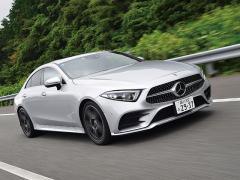 MERCEDES-BENZ CLS Coupe 試乗インプレッション