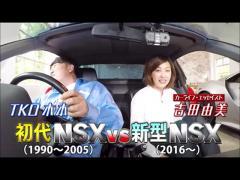 どっちの車がグー!?新旧NSX対決!!ホンダ NSX(NA1型)編