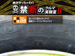 絶対やっちゃダメ!禁断のクルマ実験室05 古いひび割れタイヤで連続コーナリングにトライ