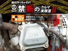 絶対やっちゃダメ!禁断のクルマ実験室07 回転中のエンジンを水没させる!
