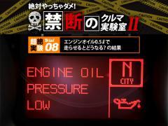 絶対やっちゃダメ!禁断のクルマ実験室08 エンジンオイル0.5Lで走らせるとどうなる?