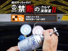 絶対やっちゃダメ!禁断のクルマ実験室12 冷媒入れすぎ&高圧配管から缶へ逆流