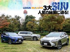 UX登場間近!LEXUS3大SUV、NX・LX・RXの人気の秘密に迫る