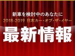第39回 2018-2019 日本カー・オブ・ザ・イヤー 最新情報