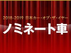 第39回 2018-2019 日本カー・オブ・ザ・イヤー ノミネート車一覧