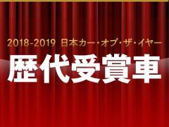 第39回 2018-2019 日本カー・オブ・ザ・イヤー 歴代受賞車一覧