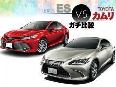 LEXUS ES vs TOYOTA カムリをガチ比較して見えてくるトヨタのプレミアム