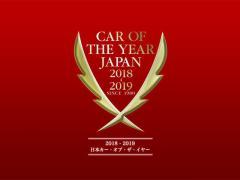 「2018-2019 日本カー・オブ・ザ・イヤー」最終選考の候補車10台が決定