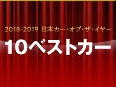 第39回 2018-2019 日本カー・オブ・ザ・イヤー 10ベストカー