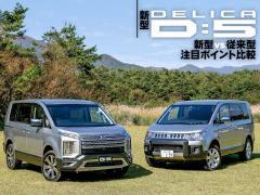 【新型vs従来型】DELICA D:5注目ポイント比較