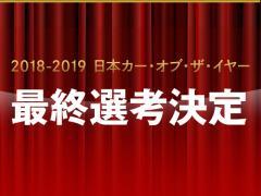 第39回 2018-2019 日本カー・オブ・ザ・イヤーが決定