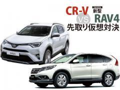 SUV好ライバル比較対決ホンダCR-V対トヨタ新型RAV4