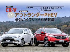 最新ハイブリッドSUV対決!CR-V対アウトランダーPHEV
