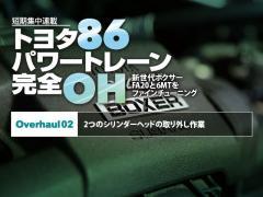 トヨタ86のパワートレーンを完全オーバーホールしてみた【Overhaul 02】