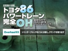 トヨタ86のパワートレーンを完全オーバーホールしてみた【Overhaul 03】