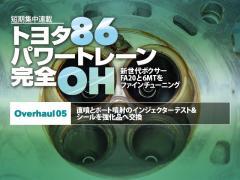 トヨタ86のパワートレーンを完全オーバーホールしてみた【Overhaul 05】