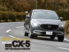 MAZDA新型CX-5の2.5Lターボモデルを試乗公道インプレッション!