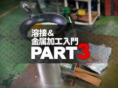 クルマいじりに役立つDIY術!溶接&金属加工入門V【PART3:工作】