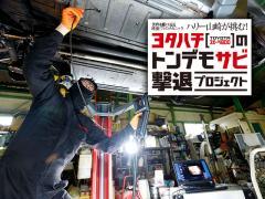 ヨタハチ[TOYOTAスポーツ800]のトンデモサビ撃退プロジェクト