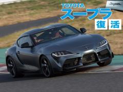 トヨタ GRスープラの復活! 発売は2019年春頃