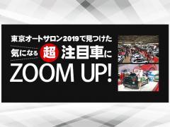 東京オートサロンで見つけた気になる超注目車!