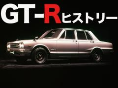 [GT-R ヒストリー]スカイラインを語る上で外せない「特別」な モデルの魅力に迫る!