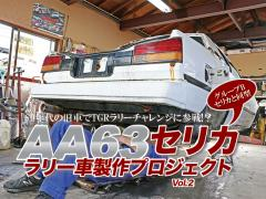 AA63セリカラリー車製作プロジェクトVol.2