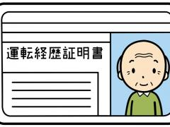 運転経歴証明書の交付条件