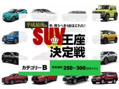 今、買うべき1台はこれだ!平成最後のSUV王座決定戦【カテゴリーB】