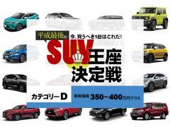 今、買うべき1台はこれだ!平成最後のSUV王座決定戦【カテゴリーD】