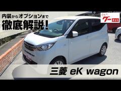 三菱eKワゴン(MITSUBISHI eK wagon) グーネット動画カタログ