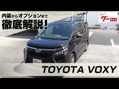 トヨタ ヴォクシー (TOYOTA VOXY) グーネット動画カタログ