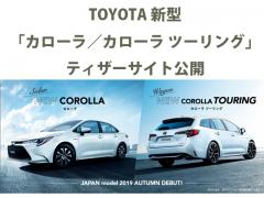 TOYOTA「新型カローラ」「新型カローラ ツーリング」の情報をホームページで先行公開