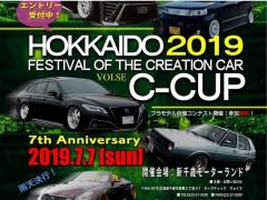 C-CUP2019〜北海道最大級の車イベント〜