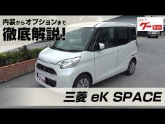 三菱 eKスペース(MITSUBISHI eK SPACE) グーネット動画カタログ
