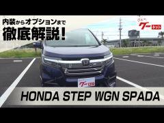 ホンダ ステップワゴン スパーダ グーネット動画カタログ