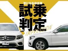 メルセデス・ベンツ GLC/気になる中古車【試乗判定】
