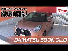 ダイハツ ブーン シルク(DAIHATSU BOON CILQ) グーネット動画カタログ