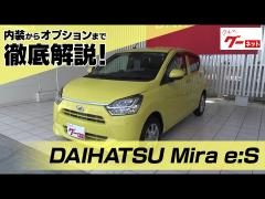 ダイハツ ミライース(DAIHATSU Mira e:S) グーネット動画カタログ