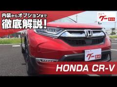 ホンダ CR-V(HONDA CR-V) グーネット動画カタログ
