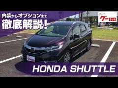 ホンダ シャトル(HONDA SHUTTLE) グーネット動画カタログ