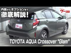 TOYOTA AQUA Crossover Glam グーネット動画カタログ