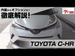 トヨタ C-HR(TOYOTA C-HR) グーネット動画カタログ