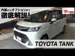 トヨタ タンク(TOYOTA TANK) グーネット動画カタログ